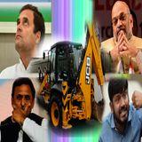 'JCB की खुदाई' से हारे राहुल गांधी और अमित शाह