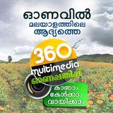 'ഓണവില്': 360 മള്ട്ടിമീഡിയ ഓണപ്പതിപ്പ്