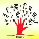 हिन्दी हैं हम- वतन है हिन्दुस्तान हमारा