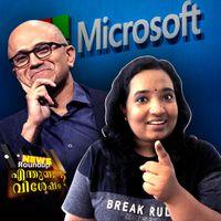 Video: മൈക്രോസോഫ്റ്റും, സുപ്രീം കോടതിയും പിന്നെ വിഷവും