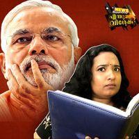 Video: ഗീത ഗോപിനാഥും, രജനിയും പിന്നെ പ്രാന്തും