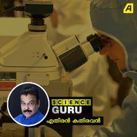 കൊവിഡ് വാക്സിന്: എത്ര ഫലപ്രദം, എത്ര സുരക്ഷിതം? | Science Guru