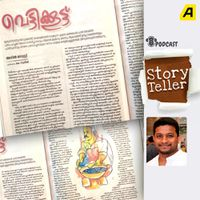 Storyteller Podcast | EP 02| വെട്ടിക്കൂട്ടിന്റെ കഥ | അനില് ദേവസ്സി