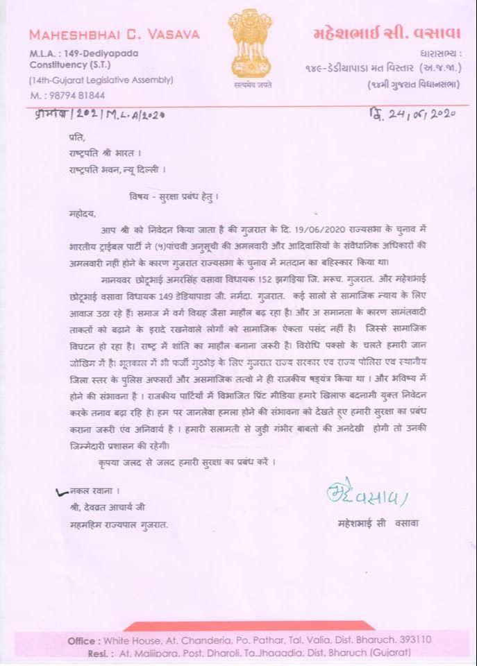 बीटीपी नेता महेश वसावा का पत्र