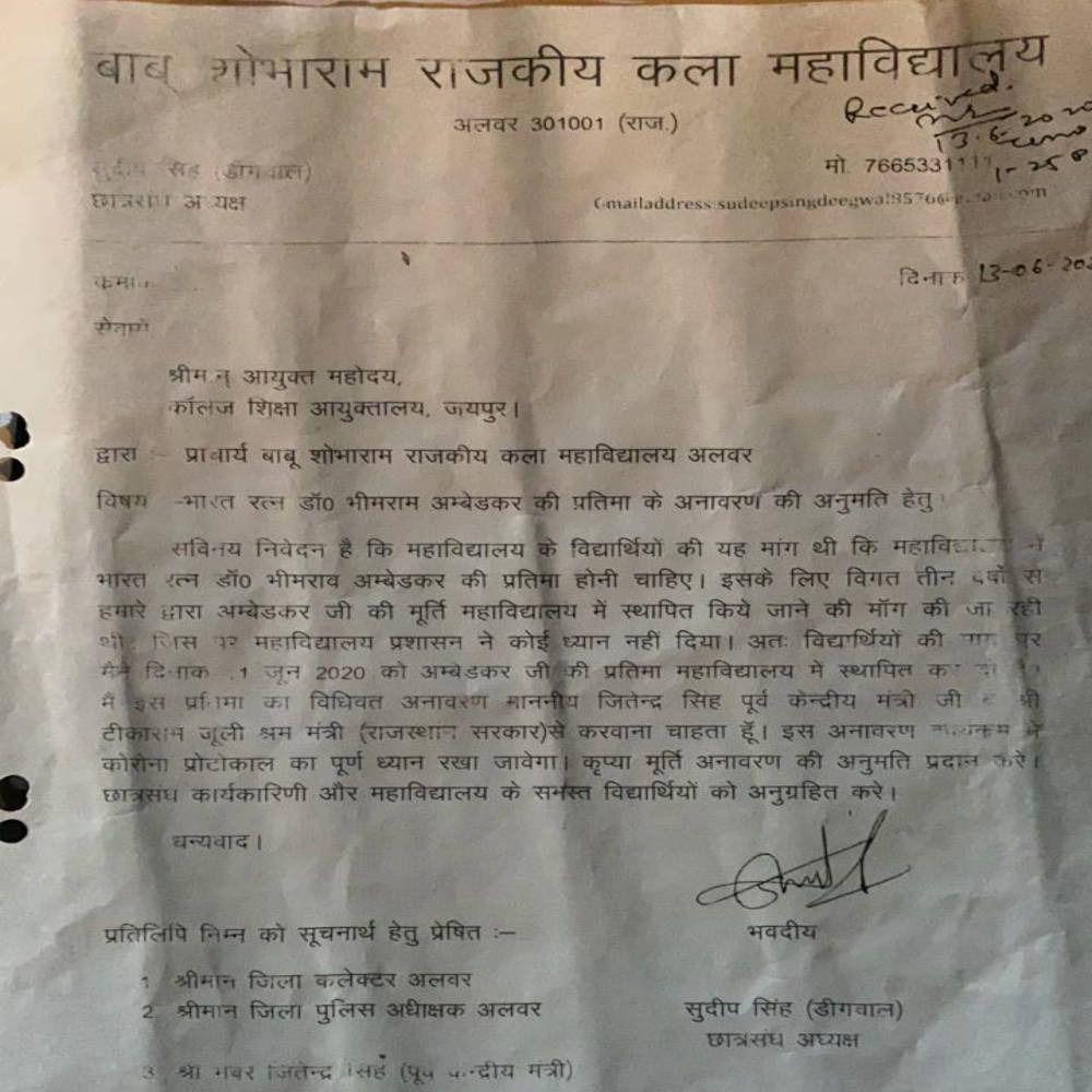 सुदीप डीगवाल की ओर से कमिश्नर को लिखी चिट्ठी.