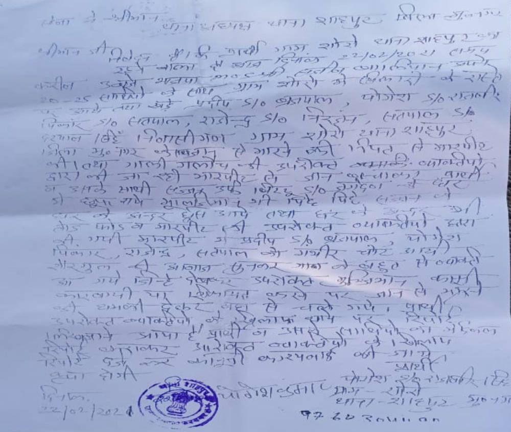 सौरम की घटना के बाद शाहपुर पुलिस थाने में की गई शिकायत.