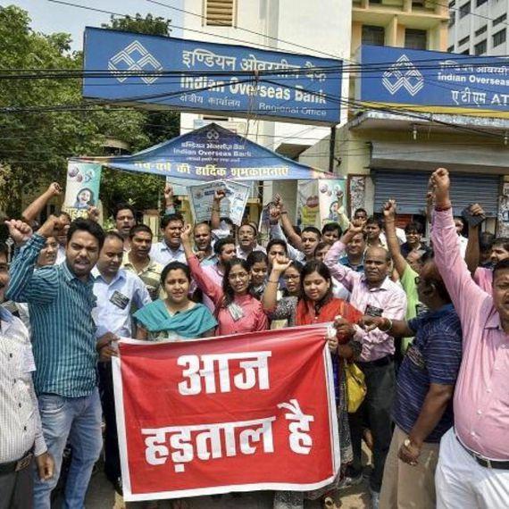 सरकारी बैंक अधिकारियों ने किया हड़ताल का ऐलान